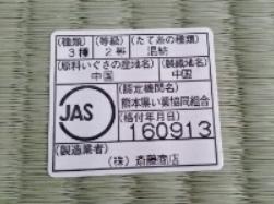 JAS2等級畳表