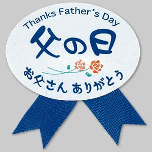 長岡市で畳の表替えを父の日のプレゼント